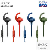 公司貨非平輸 SONY MDR-XB510AS (附原廠收納袋+收納盒) 可水洗 重低音 運動耳掛式耳機 一年保固