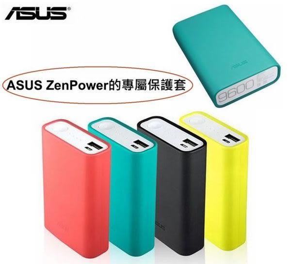 【ASUS 9600 / 10050 原廠專屬保護套】ZenPower 9600 / 10050 行動電源保護套【不是行動電源】