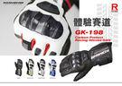 [中壢安信]日本 KOMINE GK-1...