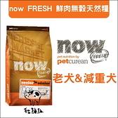 Now〔鮮肉無穀老犬配方,25磅,加拿大製〕(活動優惠價)