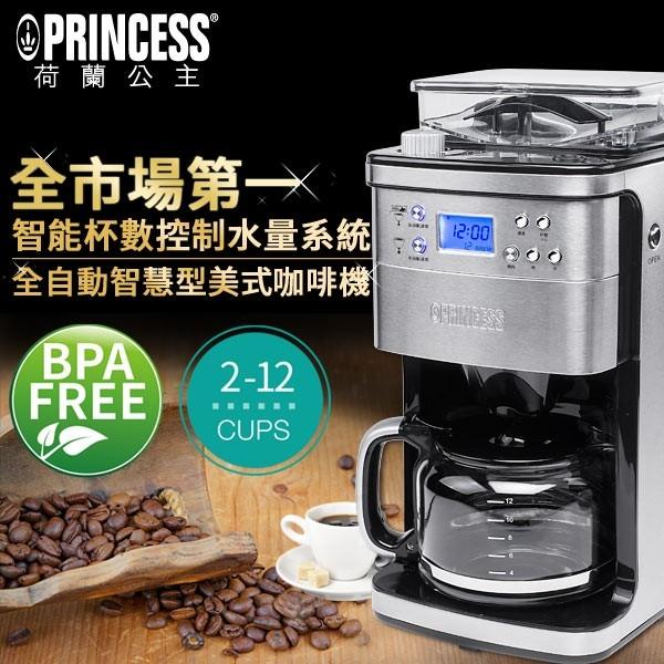 《搭贈鋼杯+奶泡器》Princess 249406 荷蘭公主 全自動智慧型可調控出水量 美式咖啡機