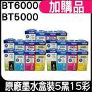 Brother BT6000+BT5000 四色五組原廠墨水