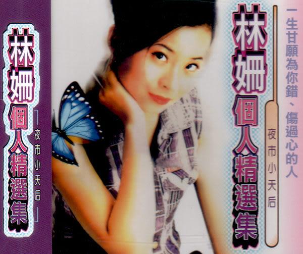 林姍個人精選集 CD (音樂影片購)