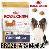 【ZOO寵物樂園】法國皇家 吉娃娃PRC28狗飼料-1.5kg