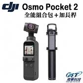 【南紡購物中心】【DJI】OSMO POCKET 2 全能組合包+Pocket 加長桿(飛隼公司貨)