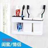 牙刷架吸壁式衛生間牙膏盒刷牙杯套裝  ys890『毛菇小象』