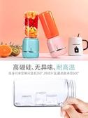 榨汁機多功能家用水果小型榨汁杯迷你充電便攜式學生果汁機豆漿機 探索先鋒