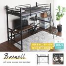 伯奈爾系列工業風單人雙層鐵床架/高173...