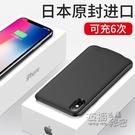 蘋果X背夾式充電寶專用iPhonex電池無線超薄便攜iphone手機殼沖X 雙十二全館免運