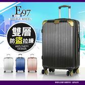 《熊熊先生》雙排飛機輪行李箱 E97 霧面防刮髮絲紋24吋可加大旅行箱防爆拉鍊 TSA海關鎖硬殼箱