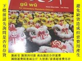 二手書博民逛書店鼓舞。附帶MP3一碟Gu罕見Wu for Secondary M