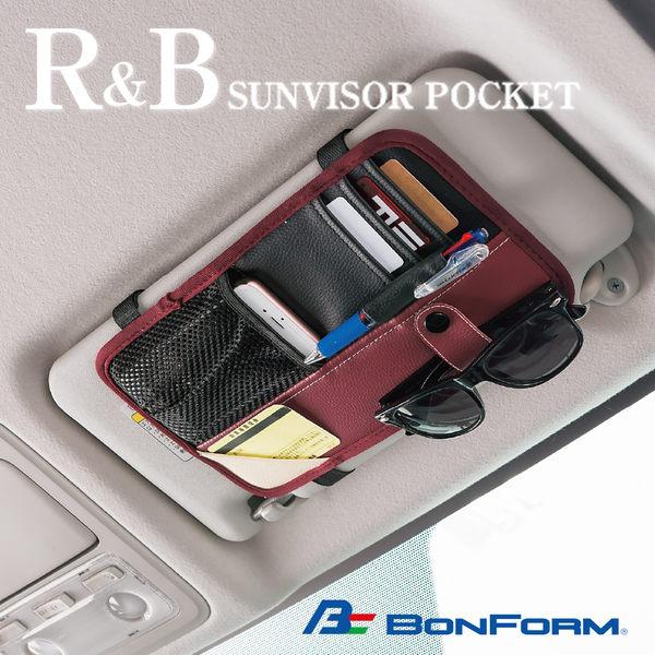 日本【BONFORM】R&B皮革系列遮陽板置物袋(魂動紅) B7536-04RD