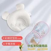 嬰兒寶寶枕頭兒童定型枕四季通用頭型矯正寶寶新生防偏頭糾正0-1歲夏品牌【小玉米】