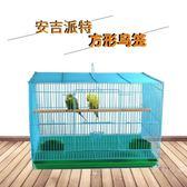 鳥籠 鳥籠大號鸚鵡八哥繡眼百靈虎皮鴿子鳥通用鳥籠子金屬養殖籠特大號【全館免運八五折】
