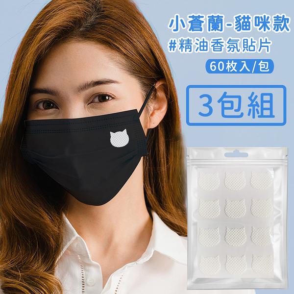 【Aroma Sticker】天然精油口罩香氛貼片3包/180入-貓咪款