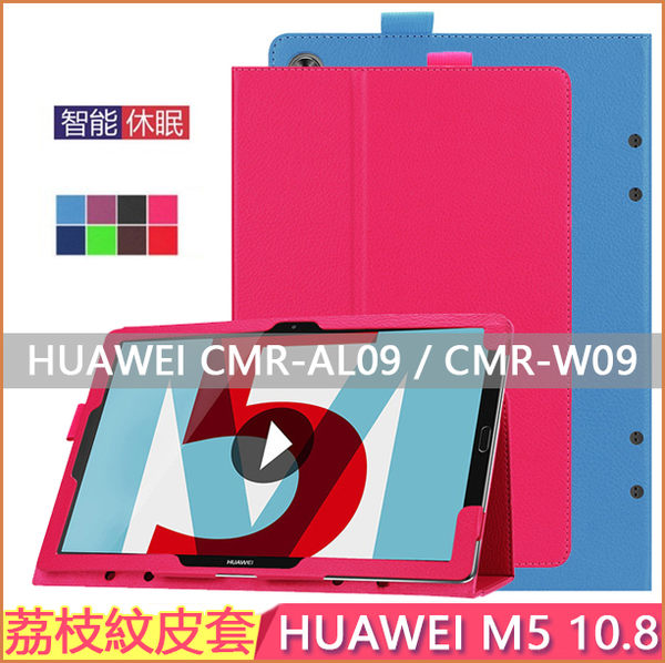 荔枝紋 HUAWEI MediaPad M5 10.8 平板皮套 相框式 兩折 華為 M5 10.8吋 支架皮套 CMR W09 保護套 平板殼