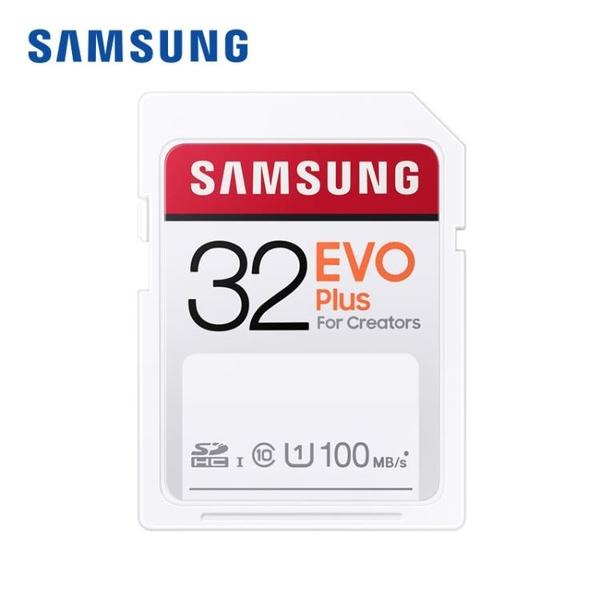 內存卡 三星EVO Plus SD存儲卡 MB-SC32H 32G內存卡 攝像機照相機儲存卡 3C數位百貨