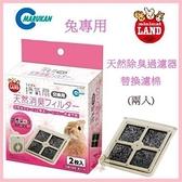 『寵喵樂旗艦店』日本Marukan《兔專用-天然除臭過濾器-替換濾棉》ML-51