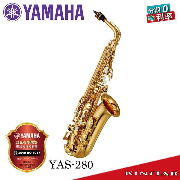 【金聲樂器】YAMAHA YAS-280 中音薩克斯風 附原廠箱 分期零利率 YAS 280
