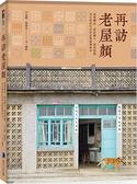 再訪老屋顏:前進離島、探訪職人,深度挖掘老台灣的生活印記與風華保存【城邦讀書花園】