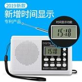 收音機英語聽力考試專用學生收音機FM調頻 4級四六級四級收音機大學專四【全館免運八五折】