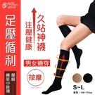 【衣襪酷】足壓循利 壓縮 機能中統襪 男女適穿 久站神襪 台灣製 蒂巴蕾 De Paree
