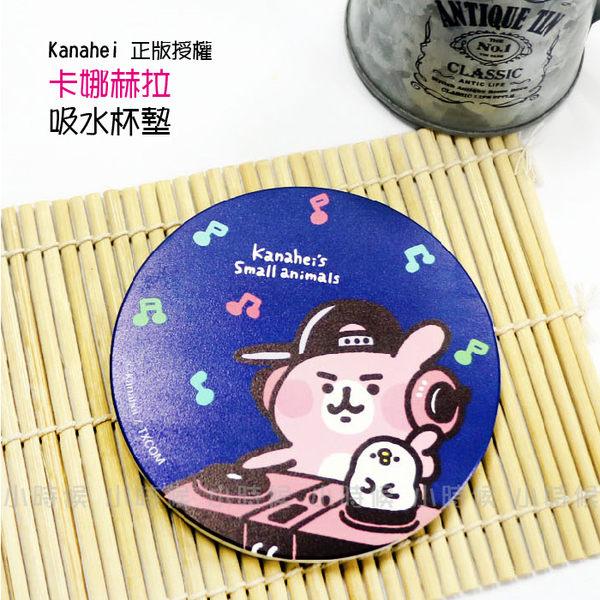 ☆小時候創意屋☆ Kanahei 正版授權 DJ 卡娜赫拉 陶瓷吸水杯墊 粉紅 兔兔 P助 杯墊 墊子 台灣製