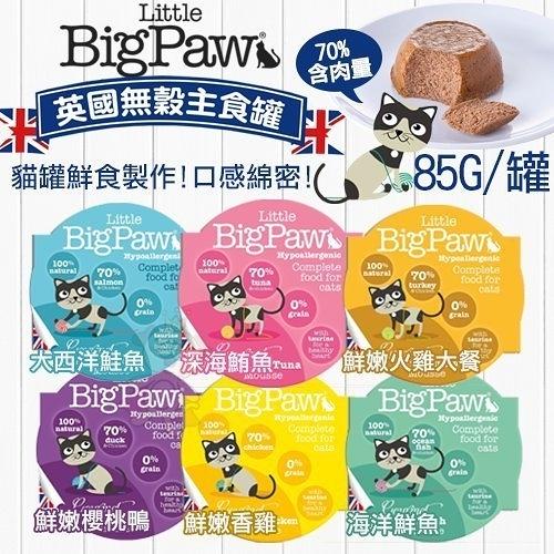 『寵喵樂旗艦店』【8罐組】英國Little Big Paw《貓咪無穀主食罐頭/餐盒》85g 六種口味任選