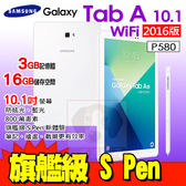 Samsung Galaxy Tab A 10.1吋 2016 平板電腦 P580 24期0利率 免運費