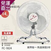 永用牌 MIT台灣製造14吋擺頭鋁葉工業桌扇FC-1824【免運直出】