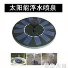 太陽能噴水器 太陽能假山流水水泵 無刷水泵噴水器 灑水器室外噴泉噴水