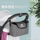 DODOPET推車掛包 多功能通用儲物水杯可掛背袋收納兒童車后置物籃 蘿莉新品