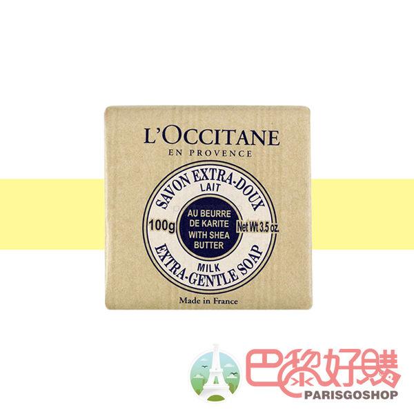 法國專櫃 現貨 歐舒丹 乳油木牛奶植物皂 100G L'OCCITANE 【巴黎好購】OCT0110017