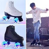 溜冰鞋溜冰鞋雙排輪滑鞋成年人男女四輪旱冰鞋閃光轱轆溜冰場專用滑冰鞋 貝芙莉LX