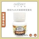 Nu4pet陪心寵糧[機能PLUS犬貓基礎保養粉,鱉蛋爆毛粉,35g]