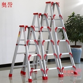鋁梯加寬加厚2 米鋁合金雙側工程人字家用伸縮升降多 折疊樓梯T 雙12 提前購