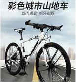 自行車 輕便山地自行車成人減震超輕一體輪變速男女學生公路越野單車 3C公社