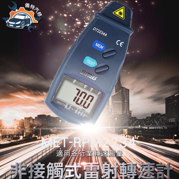 《儀特汽修》MET-RPM2234光電轉速測量計 自動存儲 2.5~99999RPM 轉速 紅外線 指示燈