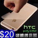 碳纖維背膜 HTC D19+ / U19e 超薄半透明手機背膜 防磨防刮貼膜