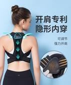 背揹佳女成年隱形男駝背矯正帶器糾正彎腰圓肩神器背帶治拉儀大人 韓國時尚週