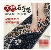 天然雨花石鵝卵石足底按摩墊腳底按摩器足療走毯腳墊石子路指壓板 MOON衣櫥 YYJ