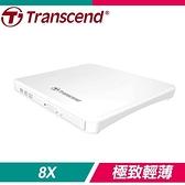 【南紡購物中心】Transcend 創見 8X Slim 超薄外接式DVD燒錄機 燒錄器《白》TS8XDVDS-W