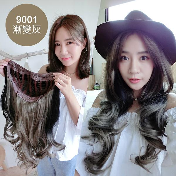 魔髮樂 U型假髮 U型髮片 半罩假髮 免戴髮網 灰色假髮 9001 多色可選