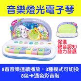 雪花紛飛音樂燈光電子琴 兒童玩具 聲光音樂玩具 鋼琴玩具 雪花玩具 樂器玩具 聲響玩具
