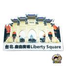 【收藏天地】台灣紀念品*FUN TAIWAN 鋁箔磁鐵-自由廣場∕ 磁鐵 送禮 文創 風景 觀光  禮品
