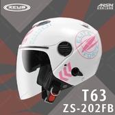 [安信騎士] ZEUS瑞獅 ZS-202FB 202FB T63 白粉 半罩 安全帽 高C/P值 內遮陽片