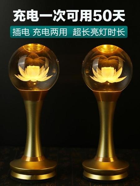 佛燈 蓮花燈佛供燈家用充電佛前供佛led一對神台燈插電觀音財神長明燈【八折搶購】