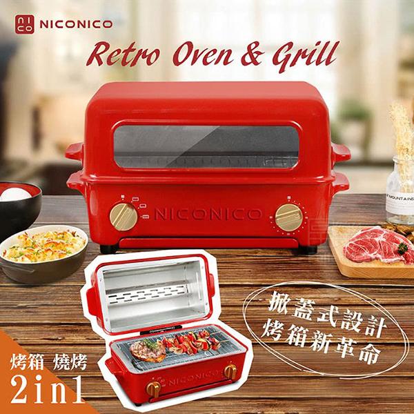 【富樂屋】NICONICO 掀蓋燒烤式蒸氣烤箱(NI-S805)
