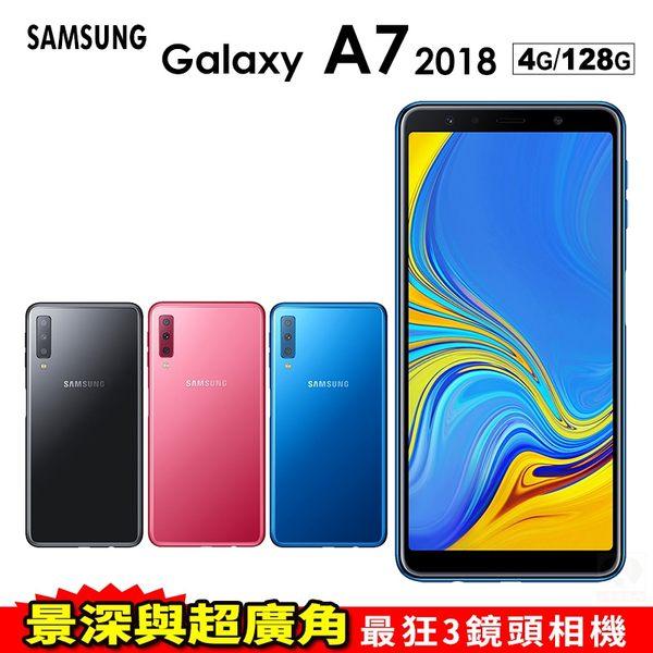 Samsung Galaxy A7 2018 6吋 4G/128G 八核心 智慧型手機 免運費