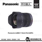 Panasonic LUMIX G VARIO 7-14mm F4.0 ASPH 輕巧超廣角變焦鏡 M4/3 【平行輸入】WW